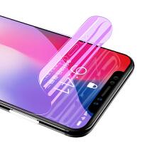 【2片装】苹果手机水凝膜抗蓝光 iPhoneX iPhone8 iPhone8Plus iPhone7 iPhone7
