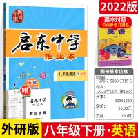 2020新版 启东中学作业本八年级下册英语 外研版WY 外研社版 8年级下册 八年级下册英语课时作业辅导书初2初二下册同
