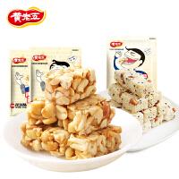 【四川特产】黄老五原味花生酥米花酥组合674g 休闲零食特产糕点点心年货礼盒大礼包