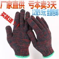 劳保手套劳动尼龙 工作加厚棉纱手套 耐磨手套 手部防护厂家