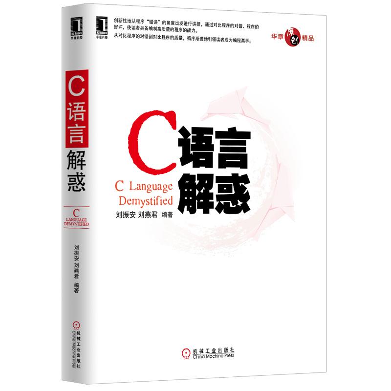 c语言编程书籍 c语言教程书 网页设计制作 经典培训教材