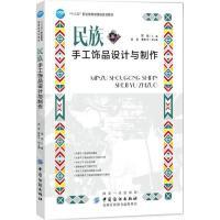 民族手工饰品设计与制作 贾旭 中国纺织出版社 9787518049103