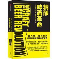 精酿啤酒革命 [美]史蒂夫・欣迪 中信出版社