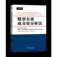 股票有效成交量分析法 (美)帕斯卡尔威廉(Pascal Willain)著 地震出版社 9787502846961
