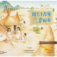 果壳阅读・生活习惯简史--用七十万年穿好衣(平装)