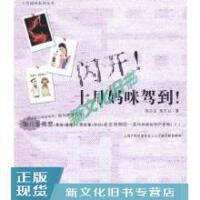 【二手旧书9成新】闪开!十月妈咪驾到!陈乐迎9787802035935中国妇女出版社