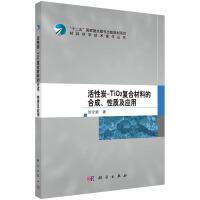 【新书店正版】活性炭-TiO2复合材料的合成性质及应用,刘守新,科学出版社9787030415011