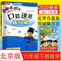 黄冈小状元口算速算练习册六年级下册数学北京版
