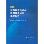 2013河南能源经济与电力发展研究年度报告,国网河南省电力公司经济技术研究院著,水利水电出版社978751701402