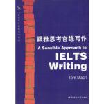 跟雅思考官练写作 (加)Tom Macri著 北京语言大学出版社
