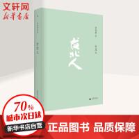 台北人 广西师范大学出版社