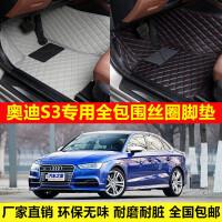 奥迪S3专车专用环保无味防水耐脏易洗超纤皮全包围丝圈汽车脚垫