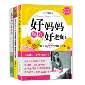 尹建莉作品(全3册) 好妈妈胜过好老师(纪念版)+好妈妈胜过好老师(2自由的孩子最自觉)+最美的教育最简单(共3册)