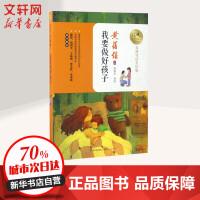 我要做好孩子 长江文艺出版社