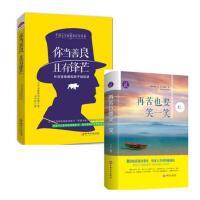 你当善良且有锋芒 +再苦也要笑一笑 精装 青春励志书籍书 人生哲学心理学书籍 外交官爸爸和孩子说的话 家庭教育孩子的书