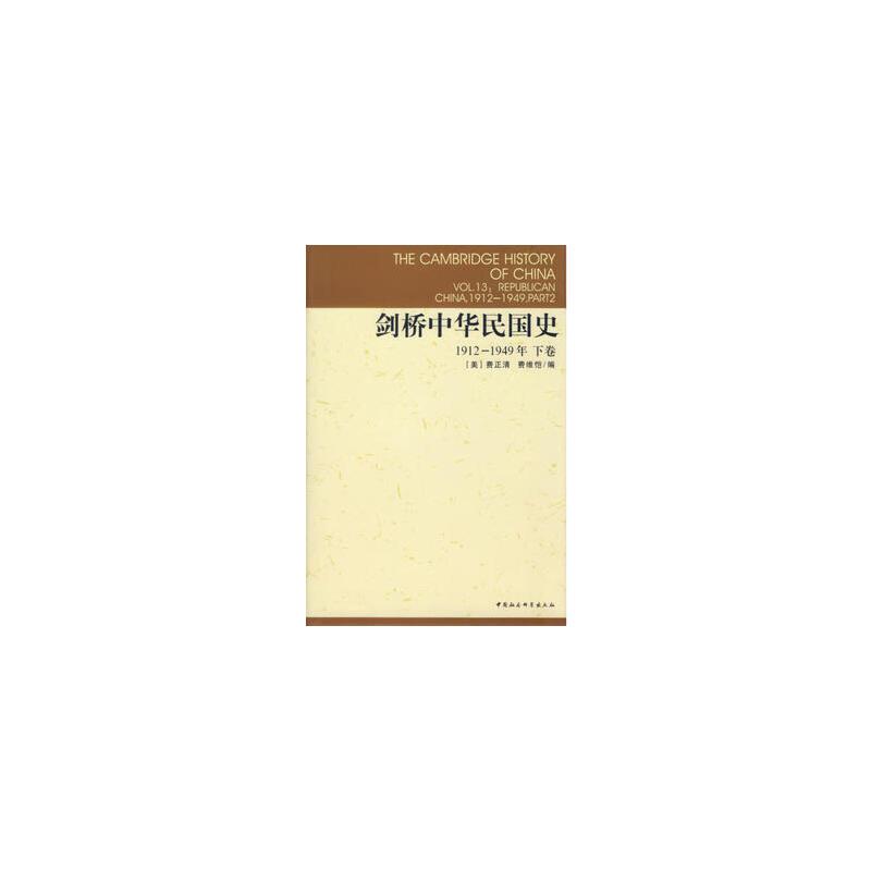 剑桥*史1912-1949年下卷 正版书籍 限时抢购 当当低价 团购更优惠 13521405301 (V同步)