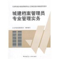 城建档案管理员专业管理实务 江苏省建设教育协会写 中国建筑工业出版社