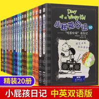 小屁孩日记全套1-20册全20册 小屁孩漫画书籍 中英文双语版6-12岁儿童文学畅销三四五六年级小学生英语课外读物阅读