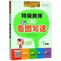 特级教师教你看图写话(1年级珍藏版) 正版 汤素兰,开心作文研究中心 9787553967820