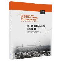 超大规模集成电路布线技术 串行并行布线模型建模算法教程书籍 并行布线器应用技术原理书籍 EDA电子设计自动化 电力电子技