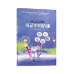 童话中的新世界丛书�q童话中的情趣