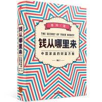 钱从哪里来:中国家庭的财富方案(罗振宇2020年跨年演讲推荐书目)
