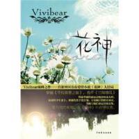 【二手旧书9成新】【正版现货】 花神 Vivibear 中国戏剧出版社 9787104031482