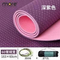 瑜伽垫初学者女运动健身tpe瑜珈垫无味防滑加厚加宽加长喻咖垫子 6mm(初学者)