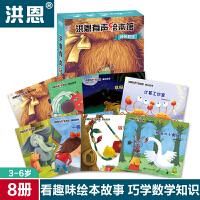 洪恩儿童图书点读笔配套有声绘本馆故事教材套装 成长数学 情商培养(不含点读笔)