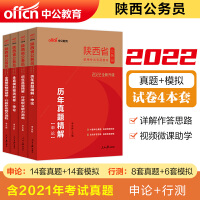 中公教育省考2020陕西省公务员考试用书 申论+行测(历年真题+全真模拟)4本套