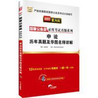 (2017)华图 申论历年真题及华图名师详解(近期新版) 红旗出版社