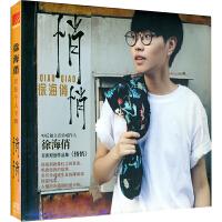 新华书店正版 华语流行音乐 悄悄 徐海俏首张个人专辑CD
