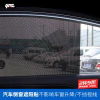 日本汽车静电遮阳贴侧窗遮阳挡板车窗玻璃防晒隔热贴膜太阳挡
