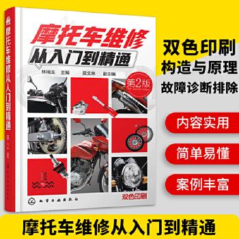摩托车维修从入门到精通 第2版 摩托车维修基础知识书籍 摩托车修理技术教材教程书籍