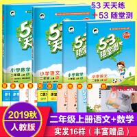 53天天练随堂测二年级上册语文数学试卷人教版同步练习册