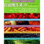 健康养生坊:亮彩维生素A,张瑛芳,苏婉萍,林天龙,中国轻工业出版社9787501954186