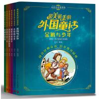 最美最美的外国童话:注音全彩美绘版(全6册)