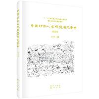中国城市人居环境历史图典 湖南卷