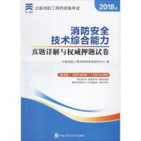 (2018)天一文化 消防安全技术综合能力真题详解与权威押题试卷 中国人民公安大学出版社