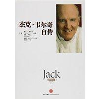 【旧书二手书9成新】杰克・韦尔奇自传(纪念版)