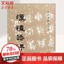 汉礼器碑 文物出版社