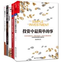 金融投资套装5册 投资中最简单的事 投资中不简单的事 管道的故事 管道的力量 复制猫营销101套装5册全新正版 投资学