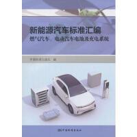新能源汽车标准汇编 燃气汽车、电动汽车电池及充电系统 9787506691628 中国标准出版社