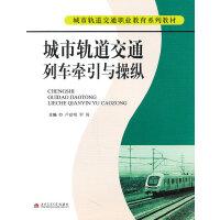 城市轨道交通列车牵引与操纵