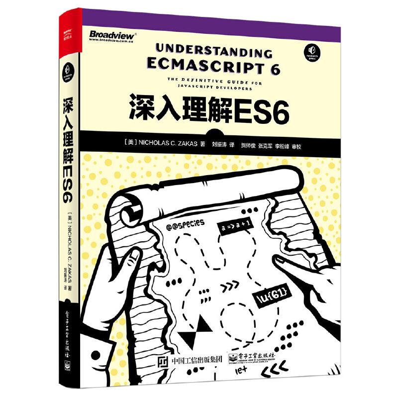 深入理解ES6参透ECMAScript标准不啻前端通行证  随一代宗师参详JavaScript精进之路