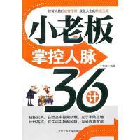 小老板掌控人脉36计 丁艳丽 编著 9787563925612 北京工业大学出版社【直发】 达额立减 闪电发货 80%城