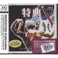鬼太鼓座-特典CD( 货号:15279831100554)