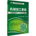 机械加工基础(刘小兰) 刘小兰,陈淑英,周彦云 9787122230805 化学工业出版社教材系列