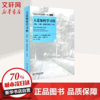 人是如何学习的(扩展版) 华东师范大学出版社