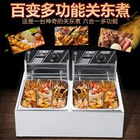 关东煮机器电热煮面炉商用串串香麻辣烫锅多功能双缸电炸炉油炸锅